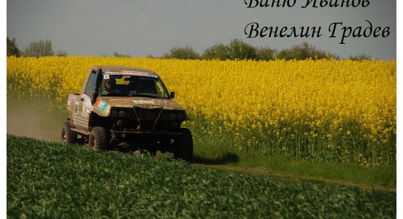Ваню Иванов